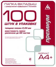 """Файл А4+ с перфорацией """"Премиум"""", 100 штук в упаковке"""