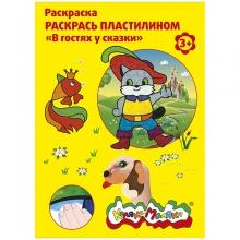 """Раскраска пластилином """"В гостях у сказки"""" А4, КМ"""