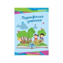 Листы-вкладыши для портфолио начальных классов schoolФОРМАТ А4 30 л.