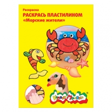Раскраска пластилином, Морские жители, А4, КМ