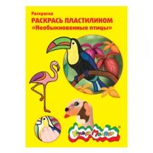 Раскраска пластилином, Необыкновенные птицы, А4, КМ