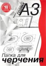 Папка для черчения студенческая А-3  ф.297х420 с горизонтальной рамкой, 10 л., бумага чертёжная марки А (ватман) , плотность 180 г/м²