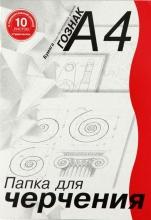 Папка для черчения студенческая А-4 ф.210х297 с горизонтальной рамкой, 10 л., бумага чертёжная марки А (ватман) , плотность 180 г/м²