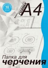 Папка для черчения школьная А-4 ф.210х297 с горизонтальной рамкой, 10 л., бумага чертёжная марки А (ватман) , плотность 180 г/м²