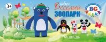 """Набор из гофрокартона для детского творчества """"Медведь"""""""