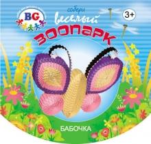 """Набор из гофрокартона для детского творчества """"Бабочка"""""""