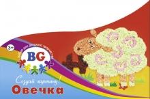 """Набор для детского творчества """"Создай картину"""" - """"Овечка"""""""