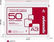 """Файл А3 с перфорацией """"Премиум"""", 50 штук в упаковке, горизонтальный"""