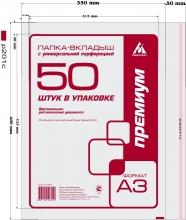 """Файл А3 с перфорацией """"Премиум"""", 50 штук в упаковке, вертикальный"""