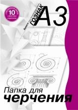 Папка для черчения студенческая А-3  ф.297х420 с вертикальной рамкой, 10 л., бумага чертёжная марки А (ватман) , плотность 180 г/м²