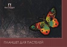 Планшет для пастелей А-3 «Бабочка», 4 цвета, 20 л. 200 г/м²