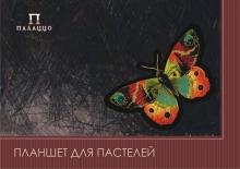 Планшет для пастели А-2 «Бабочка», 4 цвета, 20 л. 200 г/м²