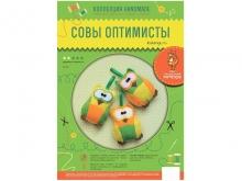 """Набор для творчества """"Совы оптимисты"""" - три игрушки из фетра"""