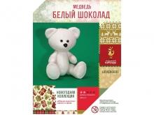 """Набор для творчества """"Медвежонок белый шоколад"""" -игрушка из фетра"""