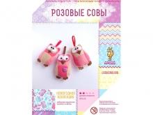 """Набор для творчества """"Совы розовые"""" - три игрушки из фетра"""
