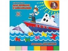 """Цветная бумага для оригами """"Морское путешествие"""" 250х250 мм. 8 цветов, 8 листов А4"""