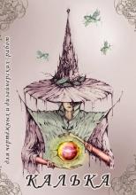 Калька для чертежных и дизайнерских работ в папке, ф.594х420, 40 л., калька под тушь