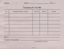 Бланк Товарный чек А-6 100 л.